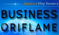 Бизнес Орифлейм