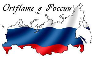 Компания Орифлейм в России
