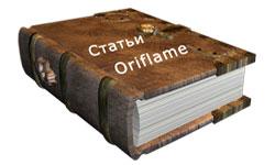 Статьи Орифлейм