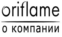 О компании Oriflame
