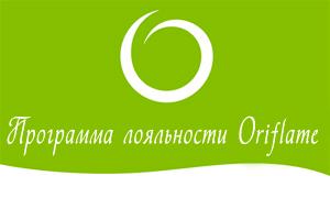 Программа лояльности Oriflame