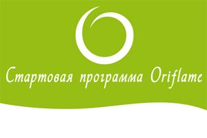 Стартовая программа Oriflame
