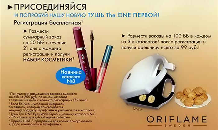 Акция Вкусное время с Орифлэйм - подарки за регистрацию в Орифлейм