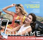 Каталог Орифлейм №10 2018 онлайн