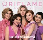 Каталог Орифлейм 3 2018 онлайн просмотр