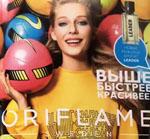 Каталог Орифлейм 8 2018 онлайн