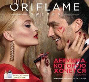 Просмотр каталога Oriflame 2 2018
