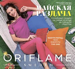 Начать просмотр каталога Oriflame 6 2018 онлайн