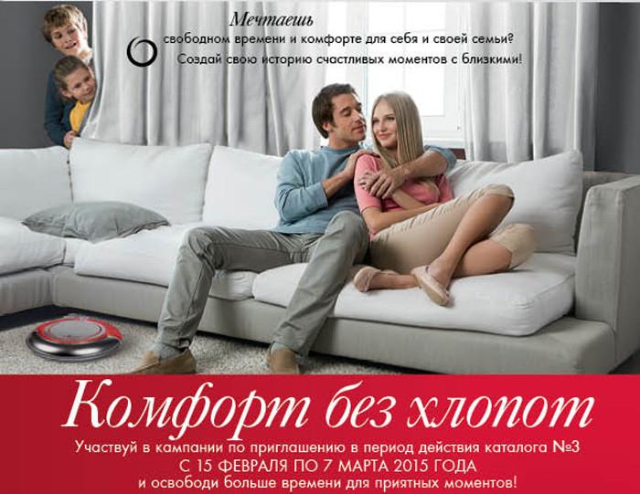 Акция Орифлейм Комфорт без хлопот