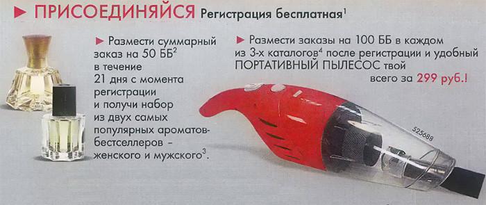 Акция Орифлейм Комфорт без хлопот - подарки за регистрацию