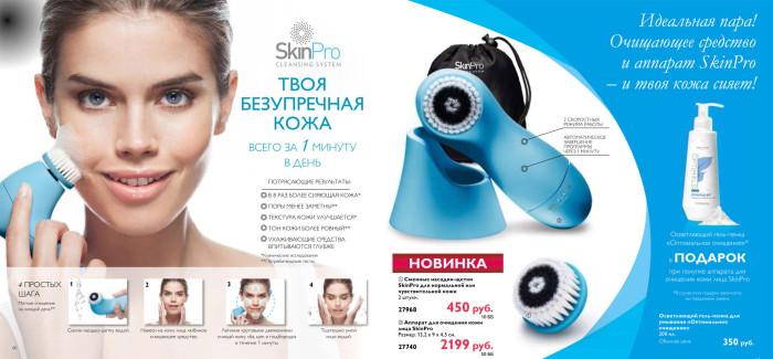 Аппарат SkinPro и подарок гель-пенка для умывания