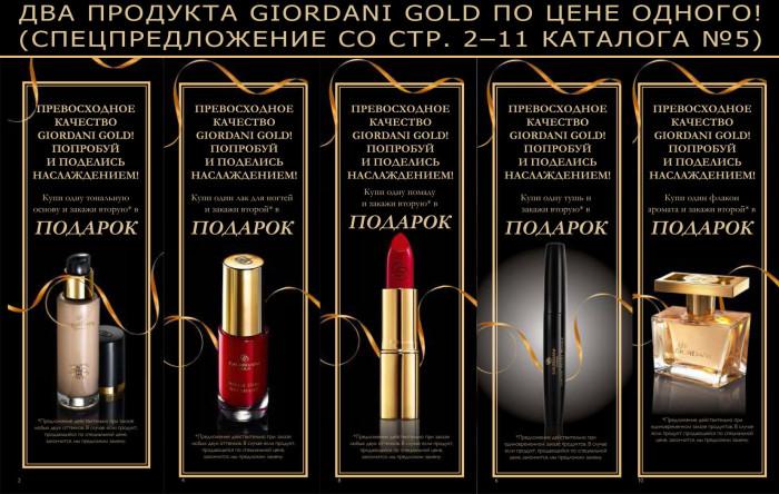 Два продукта Giordani Gold по цене одного