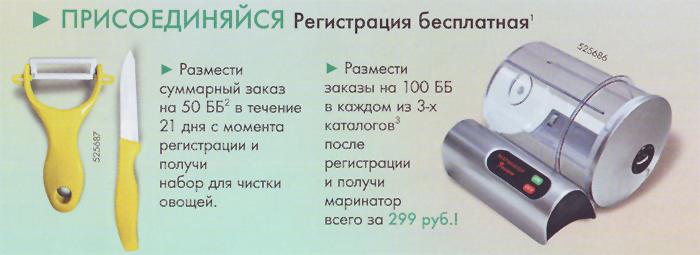 Подарки для новых консультантов по акции Идеальный досуг Oriflame