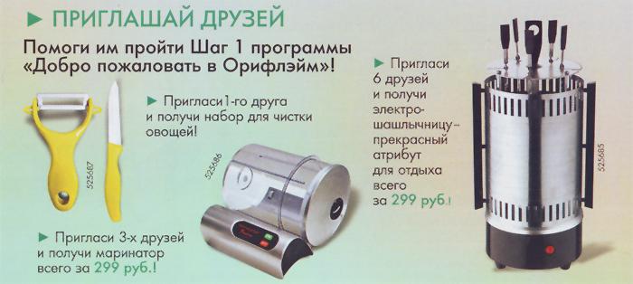 Подарки по акции Идеальный досуг Oriflame