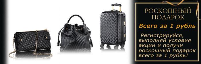 Клатч сумка чемодан Giordani Gold за 1 рубль