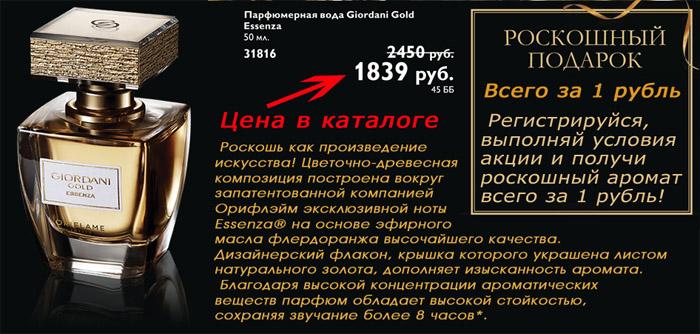 Парфюмерная вода Giordani Gold Essenza за 1 рубль