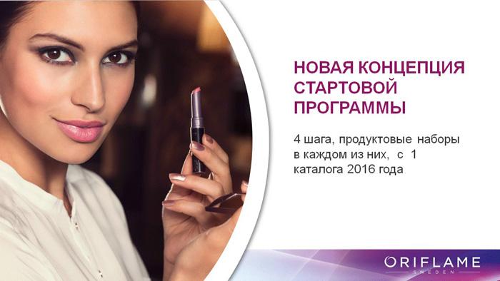Стартовая Программа Oriflame 2016