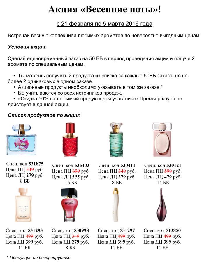Акция Орифлэйм - скидка 80 процентов на ароматы