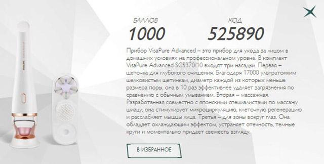 Прибор VisaPure Advanced - Все грани красоты