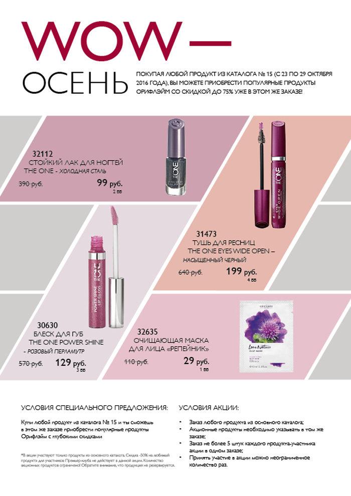 Акция Oriflame Вау осень - каталог 15 2016 - 1 неделя