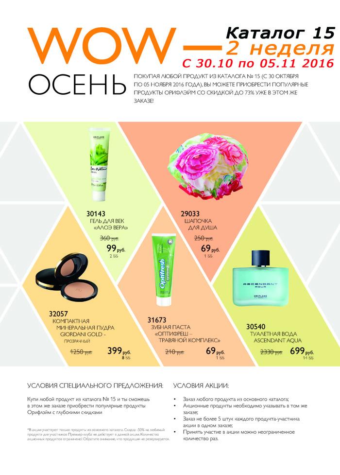 Акция Oriflame Вау осень - каталог 15 2016 - 2 неделя