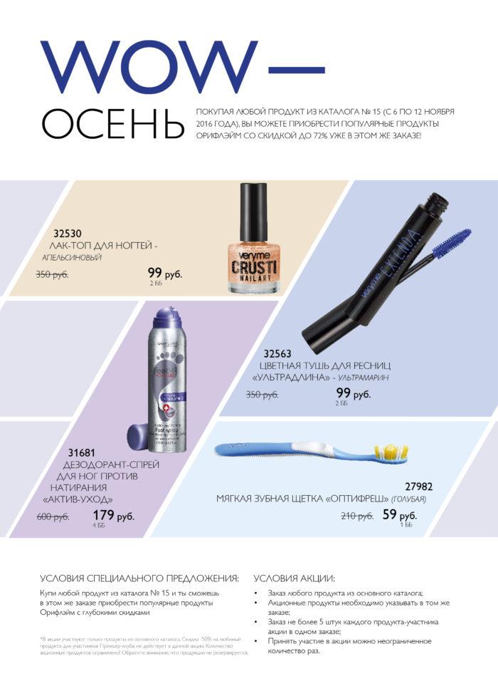 akciya-oriflame-vau-osen-katalog-15-2016-3-nedelya