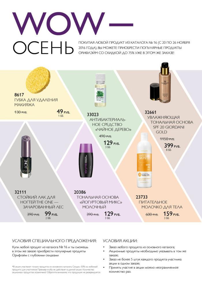 Акция Oriflame Вау осень - каталог 16 2016 - 1 неделя