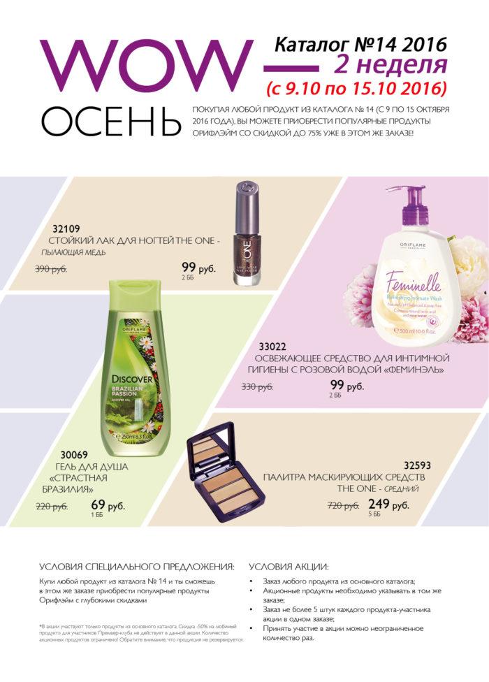 Акция Орифлэйм Вау осень - каталог 14 2016 - 2 неделя