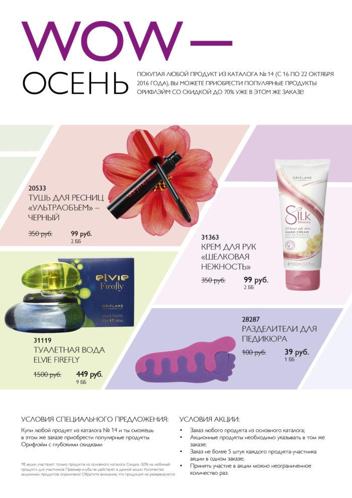 Акция Орифлэйм Вау осень - каталог 14 2016 - 3 неделя