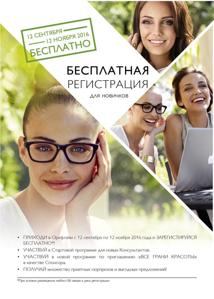 besplatnaya-registraciya-pri-zakaze-24-chasa