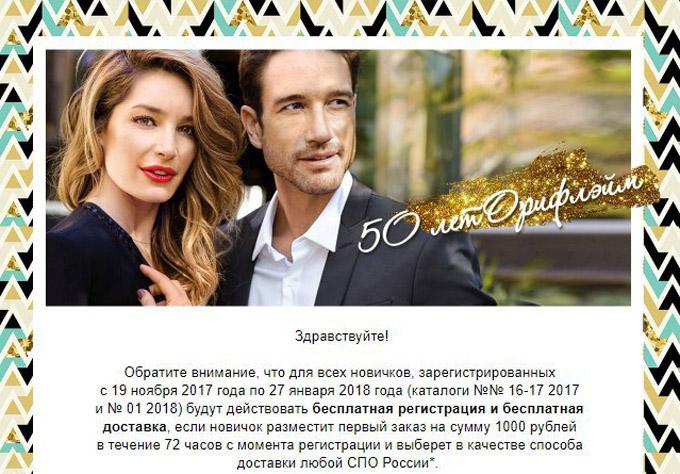Бесплатная регистрация в Орифлейм 2017-2018 Россия