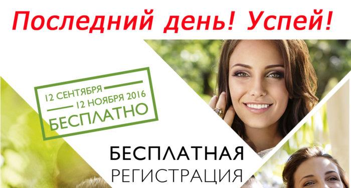besplatnaya-posledniy-den