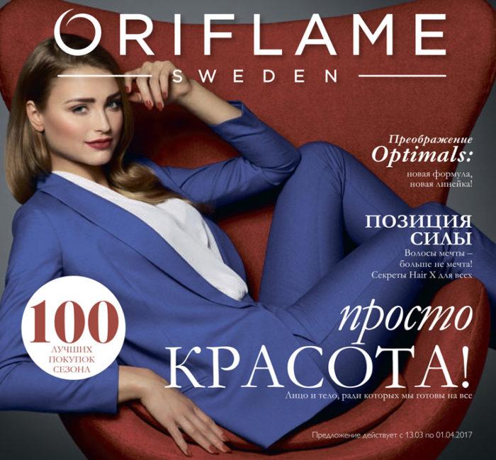 Каталог Oriflame 04 2017 года