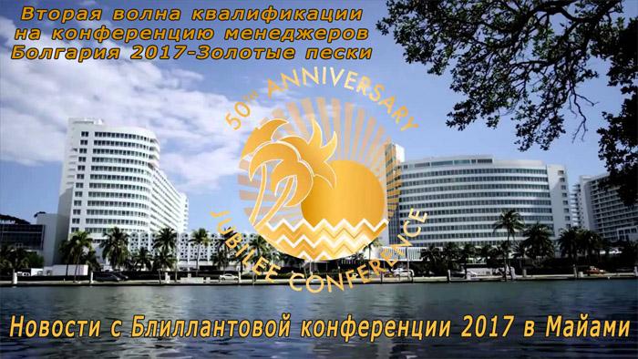 Вторая волна квалификации на конференцию менеджеров Oriflame в Болгарию 2017 - Золотые пески