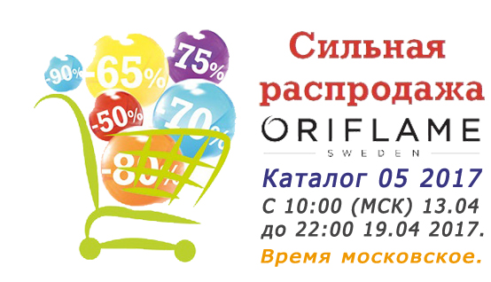 Сильная распродажа Орифлэйм Каталог 05 2017