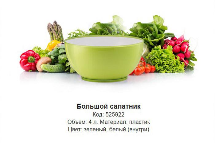 Большой салатник Oriflame Лето со вкусом