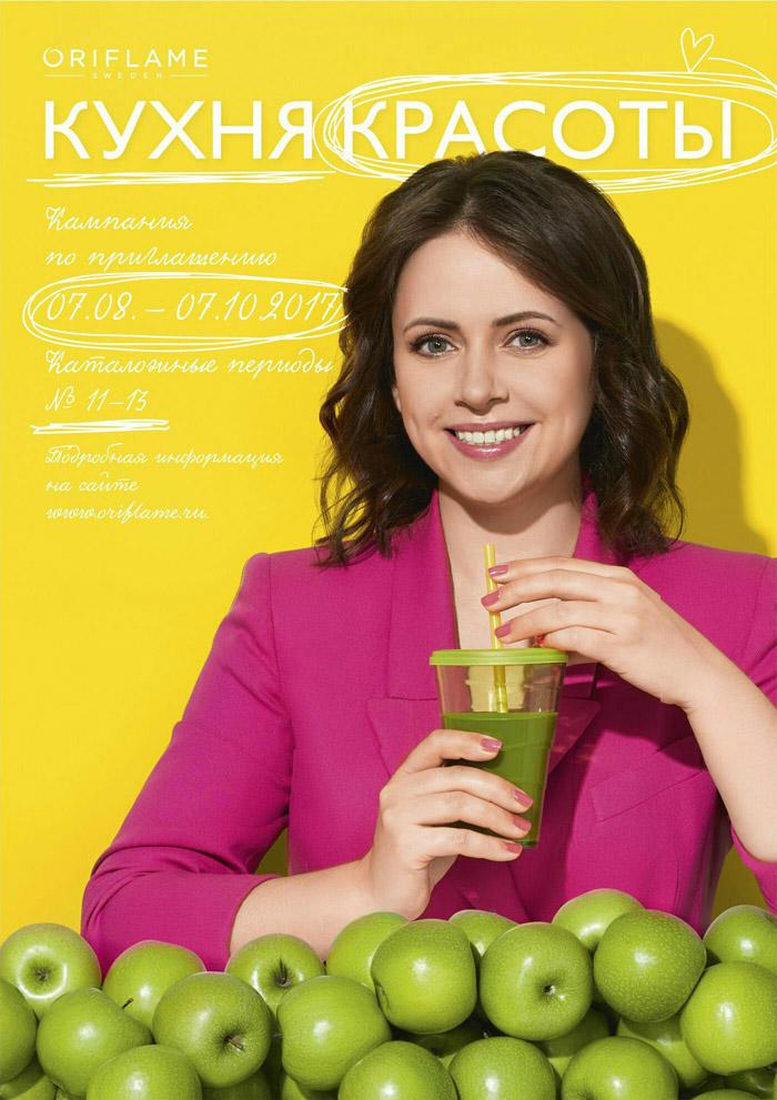 Кампания по приглашению Орифлэйм Кухня красоты