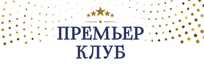 Премьер клуб Орифлэйм 2017 Россия