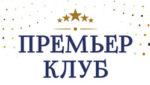 Премьер клуб Oriflame Platinum