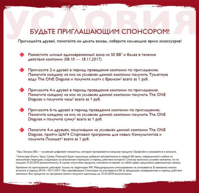 Акция Орифлейм В Центре Внимания Условия для спонсоров