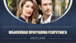 Юбилейная программа рекрутинга Oriflame