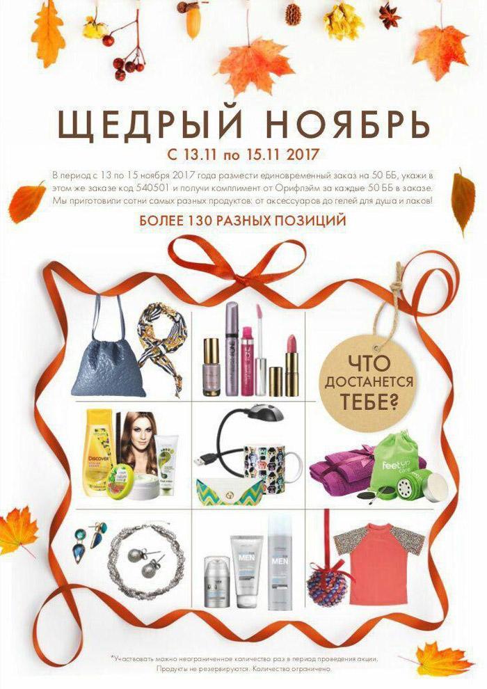 Акция Орифлейм щедрый ноябрь