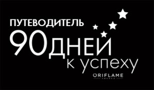 Путь к успеху Oriflame за 90 дней