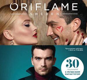 Каталог Орифлейм 2 2018 онлайн
