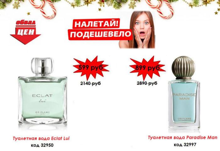 Замена 1 Eclat Femme и Eclat Homme каталог Oriflame 17 2017