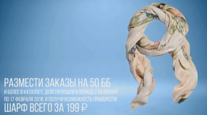 Акция Oriflame О твоей весне - Платок за 199