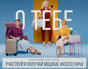 Кампания по приглашению Oriflame О тебе