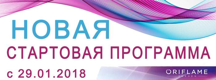 Стартовая программа Орифлейм 2018