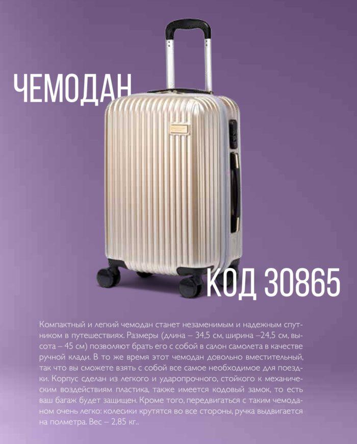 Подарок Чемодан Фото и описание