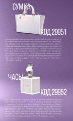 Подарок Сумка и часы Фото и описание